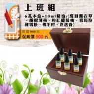 上班精油組-10ml純精油x6瓶+六孔精油木盒