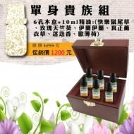 單身貴族精油組-10ml純精油x6瓶+六孔精油木盒