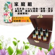 家庭精油組-10ml純精油x6瓶+六孔精油木盒