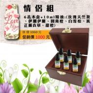 情侶精油組-10ml純精油x6瓶+六孔精油木盒