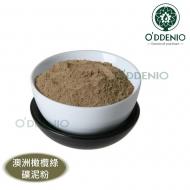 澳洲橄欖綠超細礦泥粉 Olive Green Australian Clay