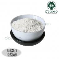 澳洲白色超細礦泥粉 (白高嶺土) Kaolin White Australian Clay