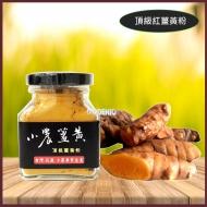 東華小農-頂級紅薑黃粉100g (來自純淨花東縱谷)