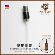 精油瓶用噴頭(台灣製)