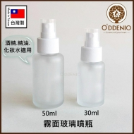 台灣製【霧面玻璃噴瓶】可裝酒精乾洗手液/精油/化妝水