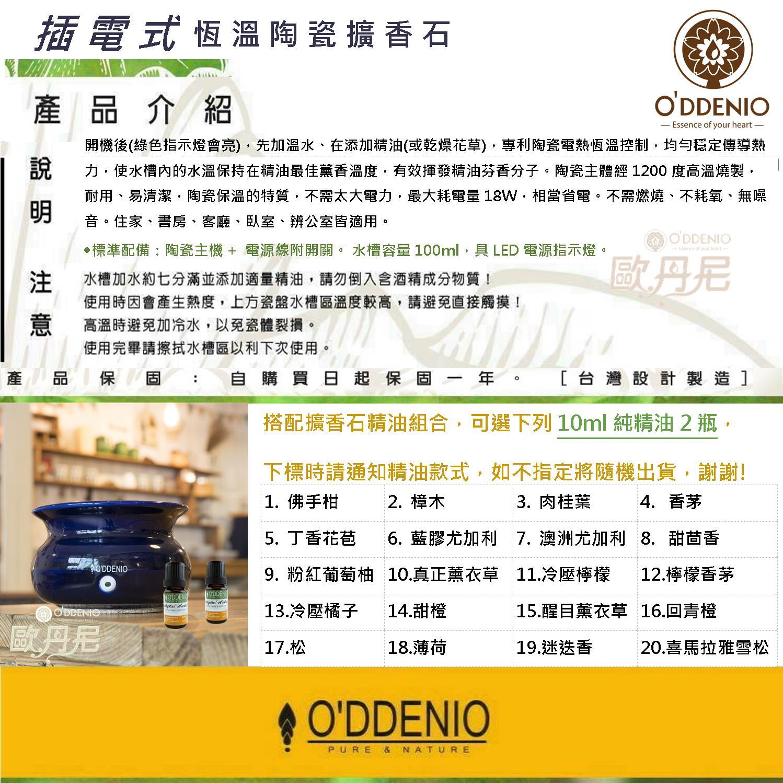《歐丹尼》【插電式恆溫陶瓷擴香石(台灣製造)+10ml純精油2瓶】主機保固一年